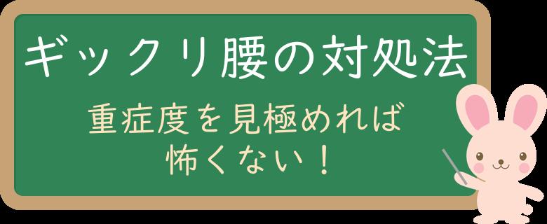 ギックリ腰の対処法 | 千葉市緑区おゆみ野いまい整体院(鎌取駅から徒歩3分)