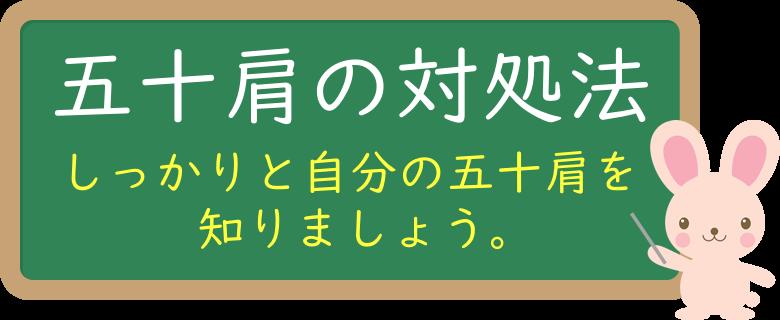 四十肩・五十肩の対処法 | 千葉市緑区おゆみ野いまい整体院(鎌取駅から徒歩3分)