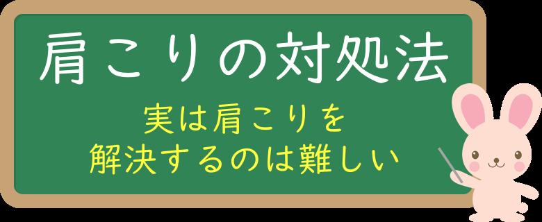 肩こりの対処法     千葉市緑区おゆみ野のいまい整体院(鎌取駅から徒歩3分)
