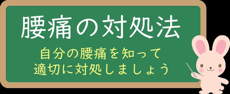 腰痛の対処法 | 千葉市緑区おゆみ野いまい整体院(鎌取駅から徒歩3分)
