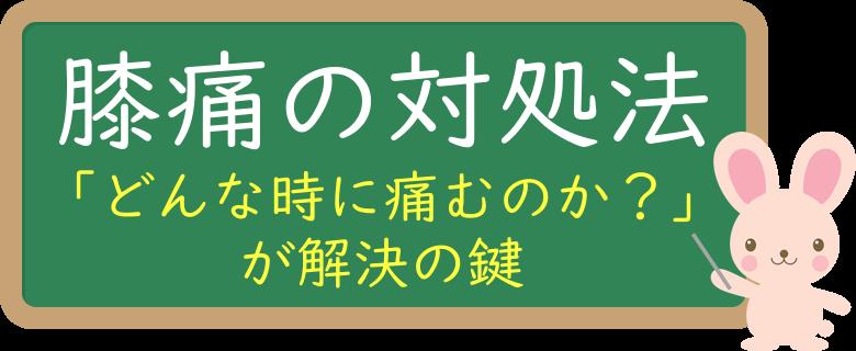 膝痛(膝の痛み)の対処法 | 千葉市緑区おゆみ野いまい整体院(鎌取駅から徒歩3分)